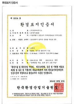 韩国环境产业技术委员会质量认证书