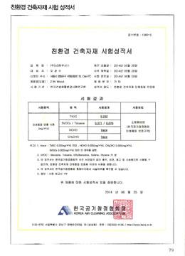 建筑材料绿色环保检验合格证
