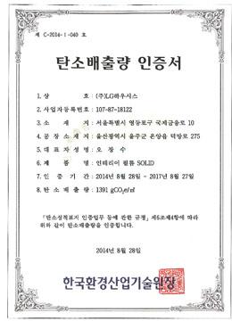 氧气排出量合格认证书
